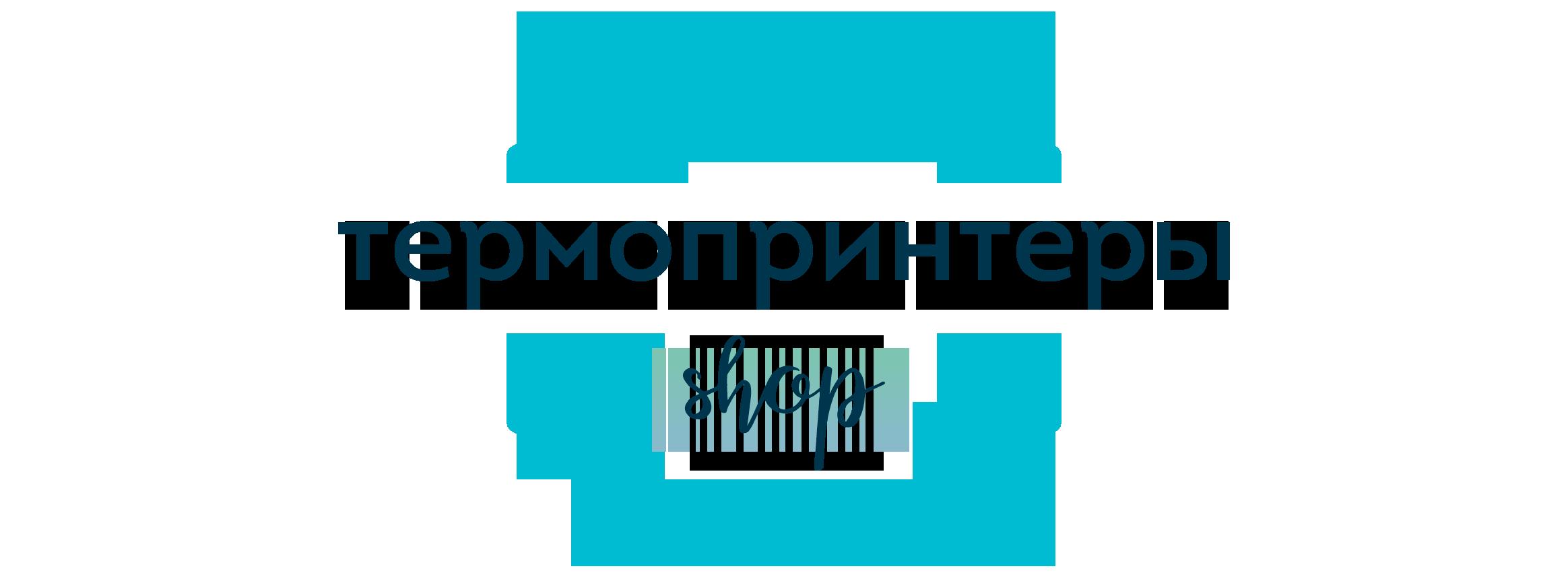 Термопринтеры Шоп